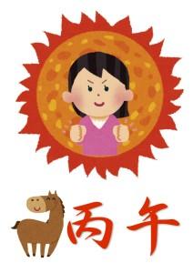 京都の占い師HAMAが解説する丙午の女