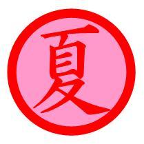 京都の占い師HAMAが解説する朱夏