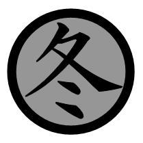 京都の占い師HAMAが解説する玄冬