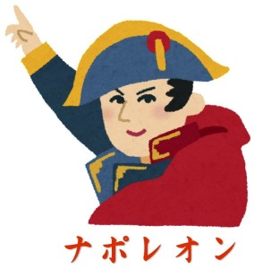 京都の占い師HAMAが解説する皇帝のナポレオン