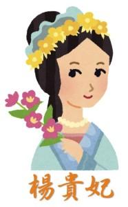 占いを京都で営むHAMAが解説する楊貴妃