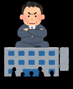 社長が起業占いをしてもらうために京都の東山に行く