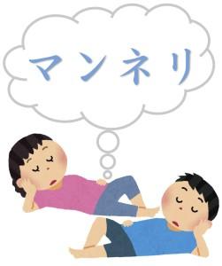京都駅から近い占い処にいってマンネリを相談する