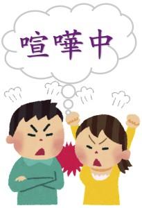 京都で1番当たる手相占い師が喧嘩中のカップルを占う