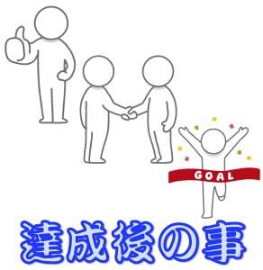 京都で最も当たる占い師が達成後の占いをする