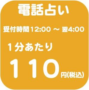 京都駅から近い占い処の電話占い料金