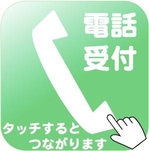 京都で1番当たる占い処への電話受付