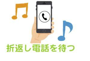 京都で有名な占い店の電話占いを利用する