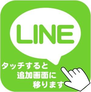 京都駅から近くの占い処にLINE占いをしてもらう