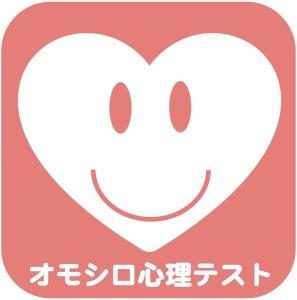 京都の占い処Key&Doorのオモシロ心理テスト
