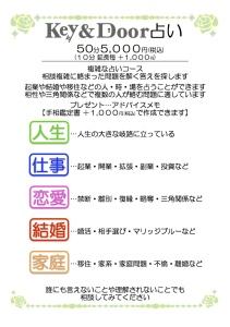 京都の占い処Key&DoorのK&D占い
