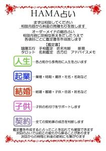 京都の占い処Key&DoorのHAMA占い