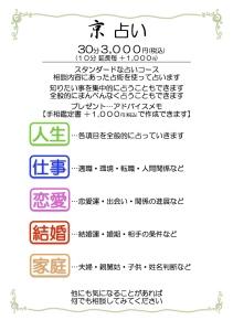 京都の占い処Key&Doorの京占い