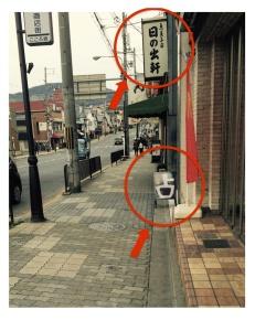 京都の占い処Key&Doorにいく途中の看板