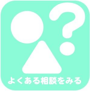 京都で1番の占いでよくある相談を見る