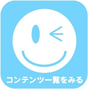 京都の占い店key&doorのコンテンツ一覧を見る