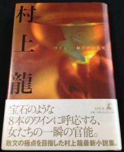 京都の人気占い師がワイン一杯だけの真実を読む