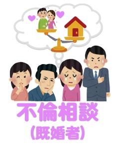 不倫をしていた既婚者が滋賀県の草津の手相占いを訪れる