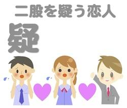 京都の占い処Key&Doorの二股を疑う恋人