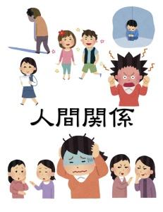 人間関係で悩む人が大阪の葛葉から京都の七条にいく
