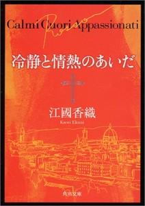 占いで冷静と情熱のあいだrossoが京都で発売される