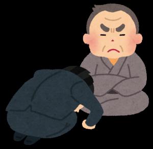 京都駅近くの当たると言われる占いにきて土下座する人