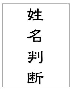関西でno.1と呼ばれる占いで姓名判断をする