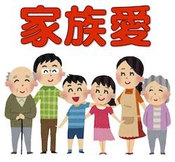 占いを京都で営むHAMAが解説する家族愛