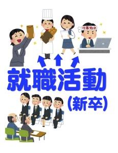 関西圏で就職活動をする占い師がやってくる