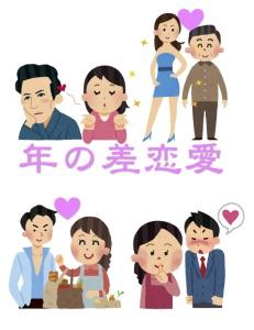 京都の占い処Key&Doorでよくある年の差恋愛の占い