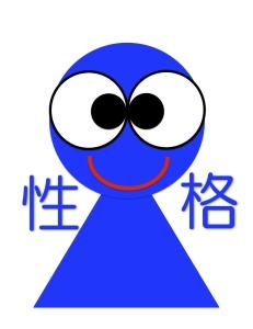 京都の占い処Key&Doorのオモシロ心理テストの性格