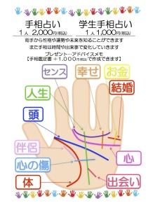 京都の占い処Key&Doorの手相メニュー