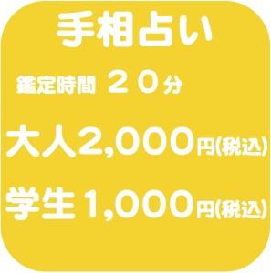 関西で1番と有名なKey&Doorの手相占いの料金