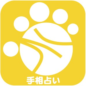 京都駅から徒歩10分で行けるスゴイ手相占い