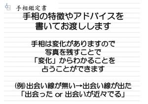 京都で人気のある占い師の手相鑑定書