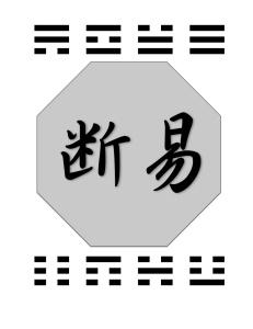 京都の占い処Key&Doorの断易