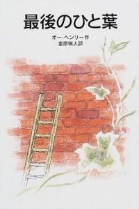 最後の一葉を読んで京都の占い師が手相を観る