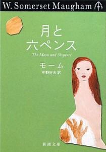 月と六ペンスを京都の占いで読む