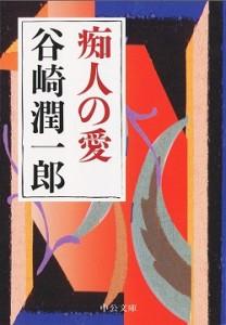 谷崎潤一郎の痴人の愛を読むタロット占い師