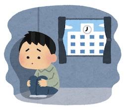 占いを京都で受けるHAMAが解説する子供の不登校