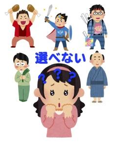 京都の占い処Key&Doorでよくある相手選び