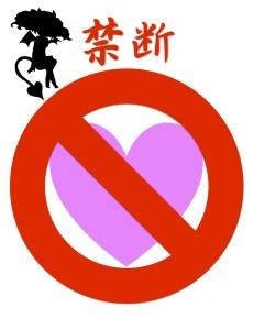 京都の占い処Key&Doorでよくある禁断恋愛