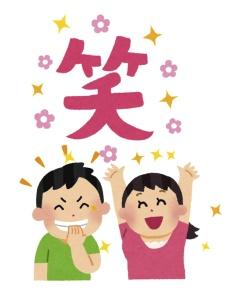 占いを京都で営むHAMAが解説する笑い