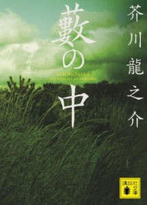 京都の藪の中で当たると言われる手相占いをしてもらう