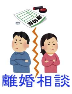 滋賀県の大津で離婚相談をしたい人が占いを訪れる