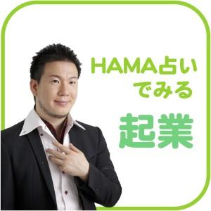 京都で1番当たると評判の占いに行って起業を相談する