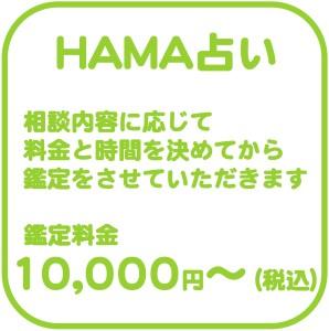 京都の東山七条にあるHAMA占いの料金