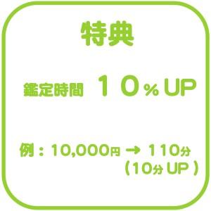 京都の占い処のHAMA占いの10%up特典