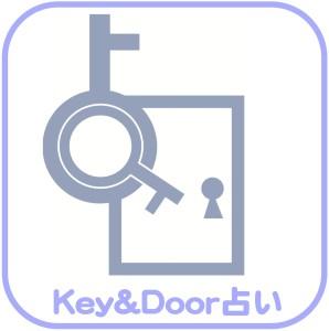 複雑な問題を解決するKey&Door占い
