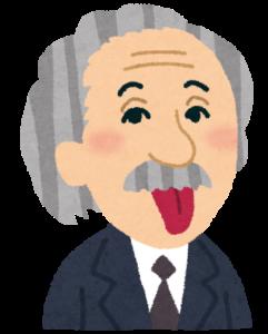 アインシュタインが京都で1番当たる手相占いに興味をもつ